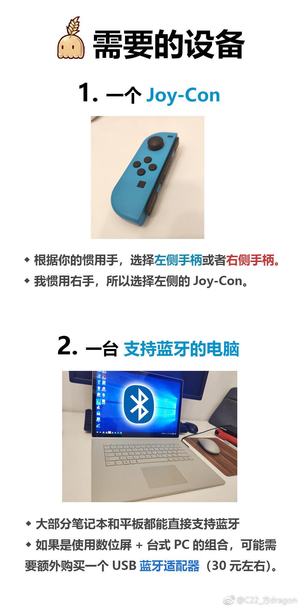 C22_方dragon:昨天看到有人安利左手键盘,这里给有Switch 的绘
